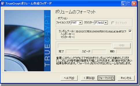 truecrypt14_thumb